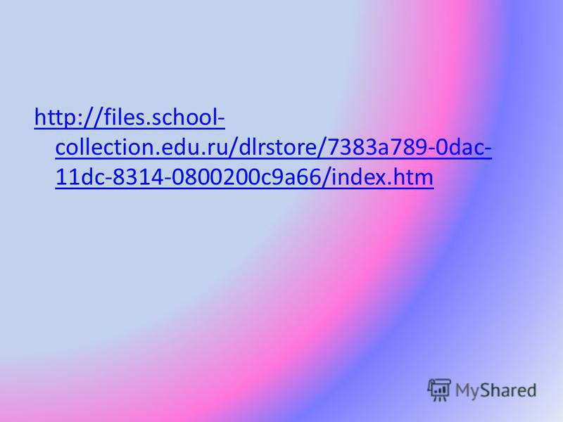 http://files.school- collection.edu.ru/dlrstore/7383a789-0dac- 11dc-8314-0800200c9a66/index.htm