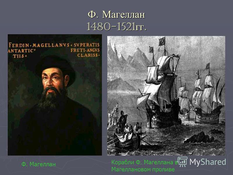 Ф. Магеллан 1480-1521 гг. Ф. Магеллан Корабли Ф. Магеллана в Магеллановом проливе