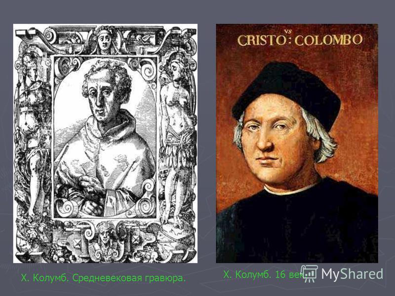 Х. Колумб. Средневековая гравюра. Х. Колумб. 16 век.