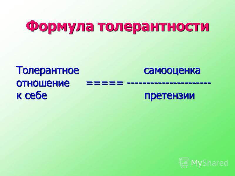 Формула толерантности Толерантное самооценка отношение ===== ---------------------- к себе претензии