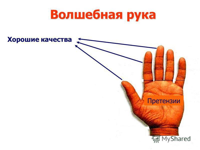 Волшебная рука Претензии Хорошие качества