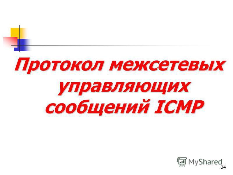 24 Протокол межсетевых управляющих сообщений ICMP