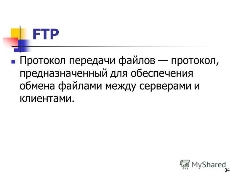 34 FTP Протокол передачи файлов протокол, предназначенный для обеспечения обмена файлами между серверами и клиентами.