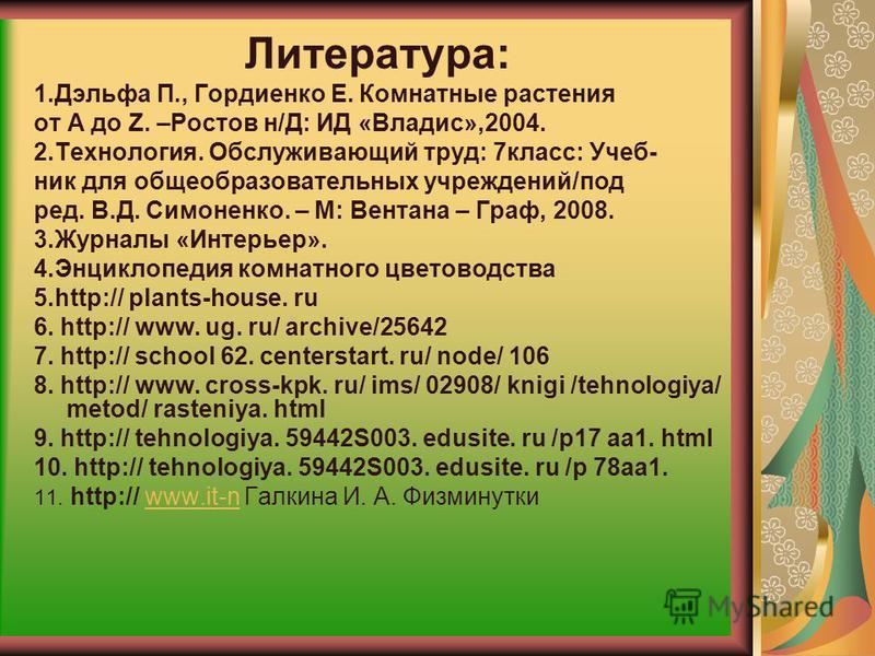 Определи вид растения 2 1 3 4