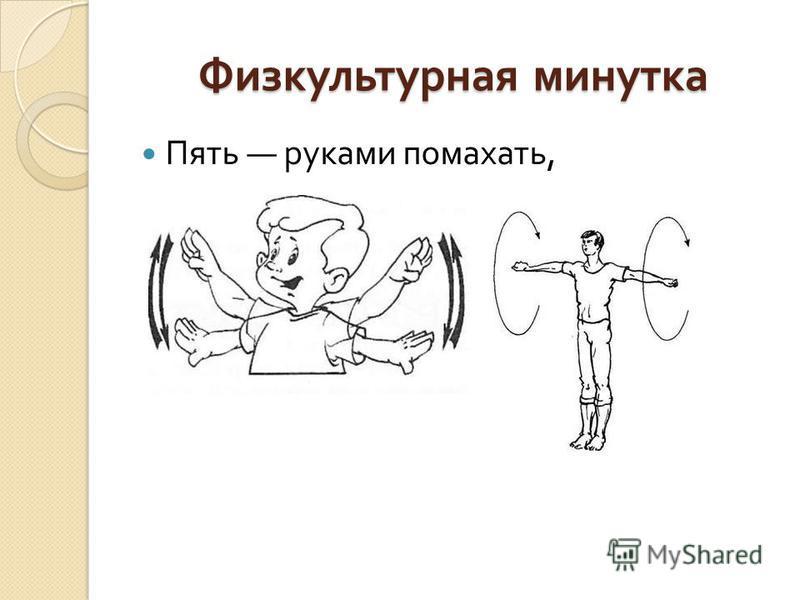 Физкультурная минутка Пять руками помахать,