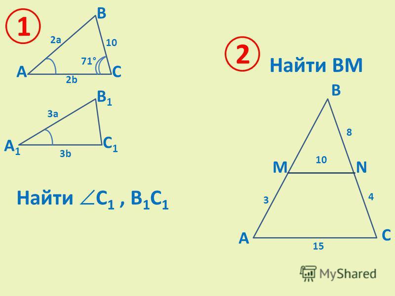 A A1A1 B B1B1 C C1C1 71° 2a 3a 2b 3b 10 Найти C 1, B 1 C 1 1 A B C MN 10 15 3 8 4 Найти BM 2