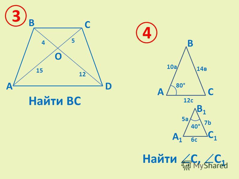 A A1A1 B B1B1 C C1C1 80° 10a 5a5a 12 с 12 с 6 с 14 в Найти С, C 1 3 A B C Найти BС 4 7b7b 40° D O 4 5 1515 1212