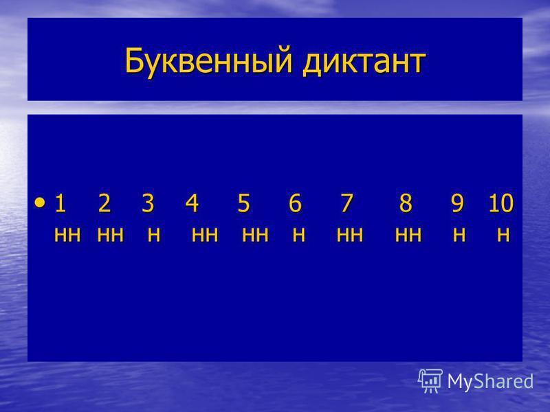 Буквеный диктант 1 2 3 4 5 6 7 8 9 10 н н н н н н н н н н 1 2 3 4 5 6 7 8 9 10 н н н н н н н н н н