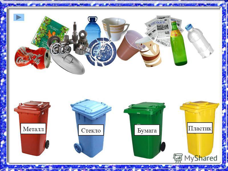 Металл Стекло Бумага Пластик