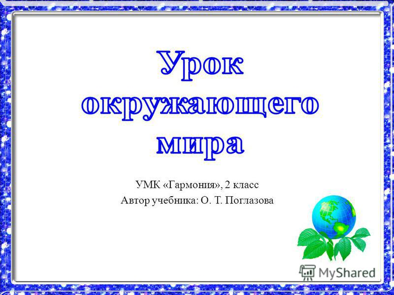 УМК «Гармония», 2 класс Автор учебника: О. Т. Поглазова