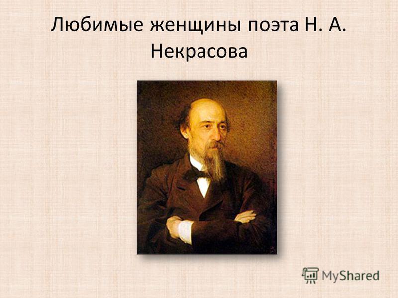 Любимые женщины поэта Н. А. Некрасова