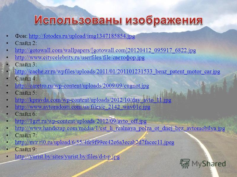 Фон: http://fotodes.ru/upload/img1347185854.jpghttp://fotodes.ru/upload/img1347185854. jpg Слайд 2: http://gotowall.com/wallpapers/[gotowall.com]20120412_095917_6822. jpg http://www.citycelebrity.ru/userfiles/file/светофор.jpg Слайд 3: http://cache.z