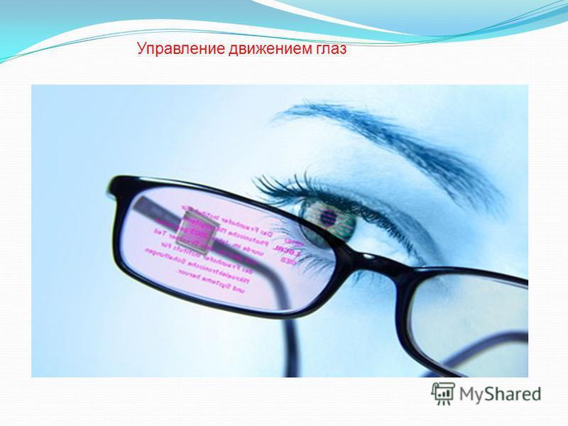Управление движением глаз
