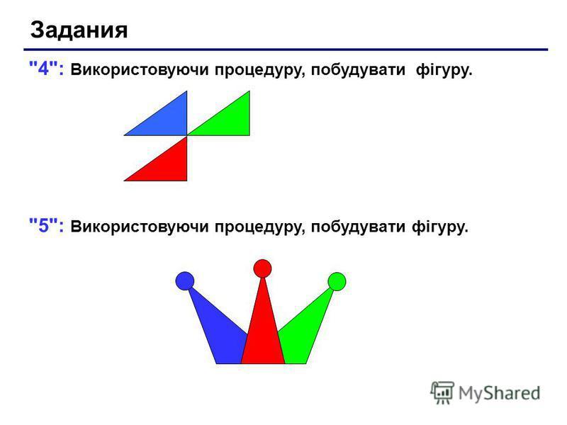 Задания 4: Використовуючи процедуру, побудувати фігуру. 5: Використовуючи процедуру, побудувати фігуру.