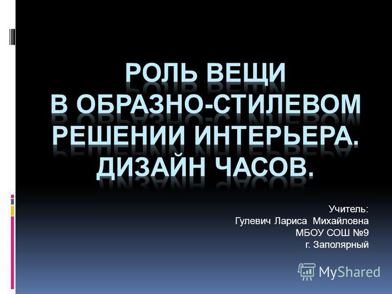 Учитель: Гулевич Лариса Михайловна МБОУ СОШ 9 г. Заполярный