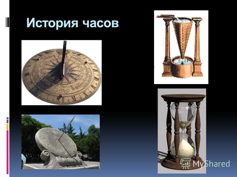 История часов Солнечные часы. Песочные часы.