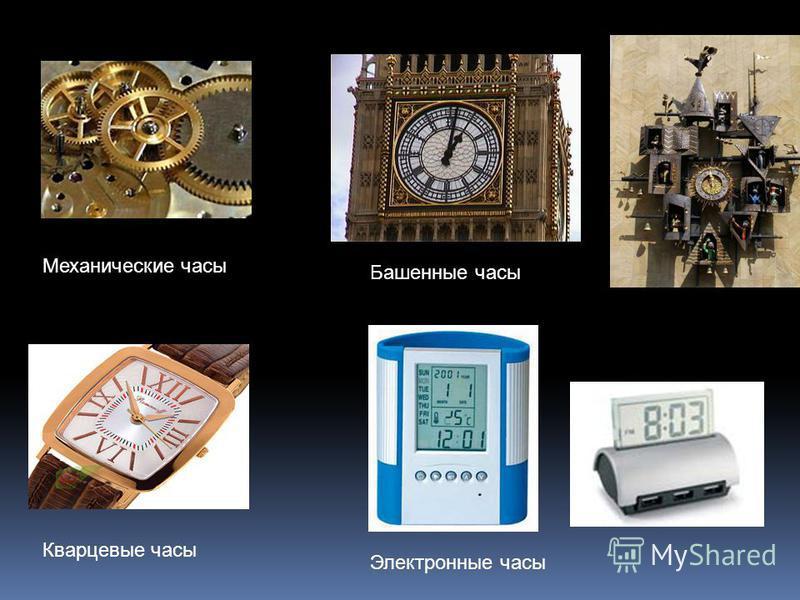 Механические часы Башенные часы Кварцевые часы Электронные часы