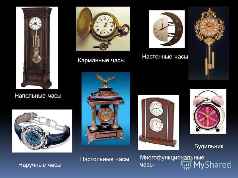 Настольные часы Карманные часы Наручные часы Многофункциональные часы Будильник Настенные часы Напольные часы