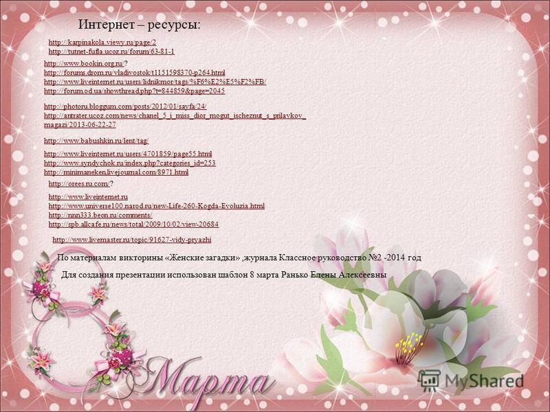 http://karpinakola.viewy.ru/page/2 http://tutnet-fufla.ucoz.ru/forum/63-81-1 http://www.bookin.org.ru/http://www.bookin.org.ru/? http://forums.drom.ru/vladivostok/t1151598370-p264. html http://www.liveinternet.ru/users/lidnikmor/tags/%F6%E2%E5%F2%FB/