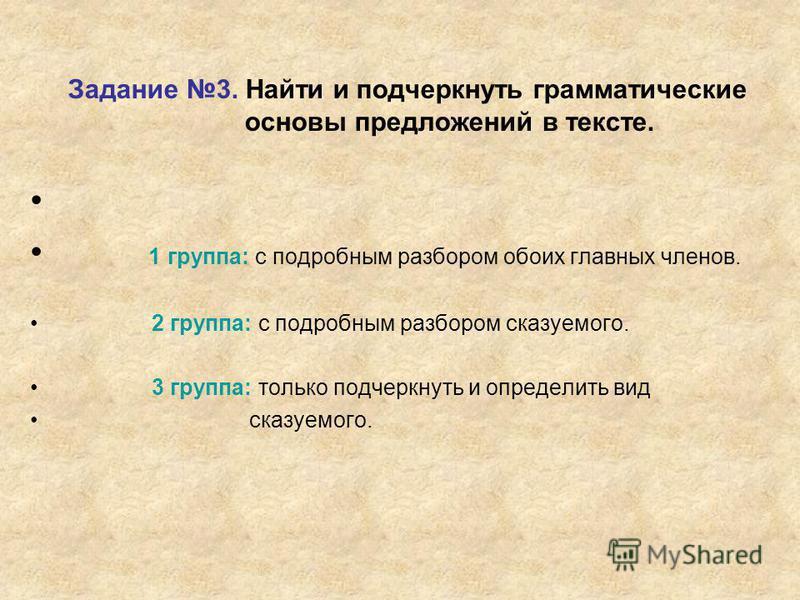 Задание 3. Найти и подчеркнуть грамматические основы предложений в тексте. 1 группа: с подробным разбором обоих главных членов. 2 группа: с подробным разбором сказуемого. 3 группа: только подчеркнуть и определить вид сказуемого.