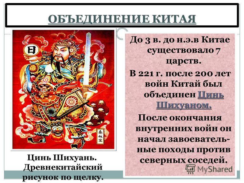 ОБЪЕДИНЕНИЕ КИТАЯ До 3 в. до н.э.в Китае существовало 7 царств. Цинь Шихуаном. В 221 г. после 200 лет войн Китай был объединен Цинь Шихуаном. После окончания внутренних войн он начал завоевательные походы против северных соседей. Цинь Шихуань. Древне