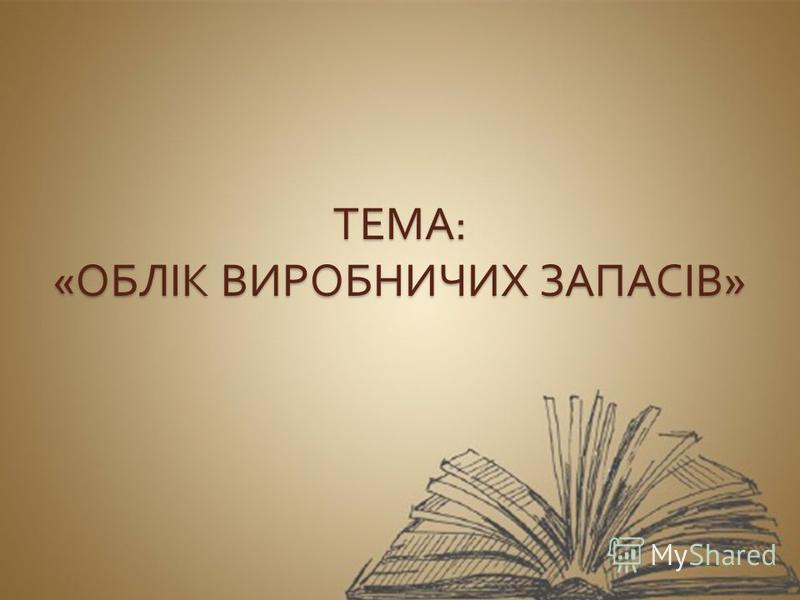 ТЕМА : « ОБЛІК ВИРОБНИЧИХ ЗАПАСІВ »