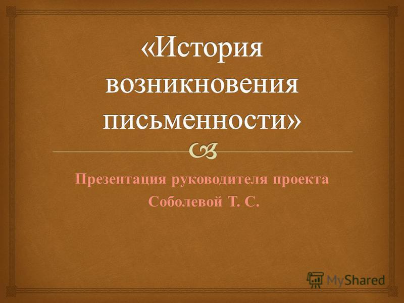 Презентация руководителя проекта Соболевой Т. С. Соболевой Т. С.