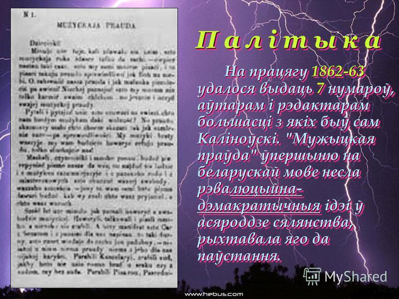 П а л і т ы к а П а л і т ы к а На працягу 1862-63 удалося выдаць 7 нумароў, аўтарам і рэдактарам большасці з якіх быў сам Каліноўскі.