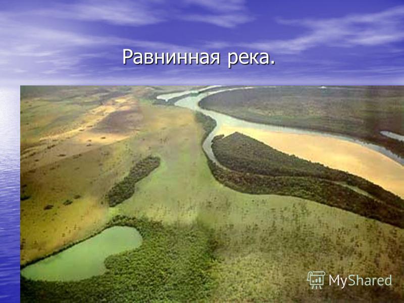 Равнинная река.