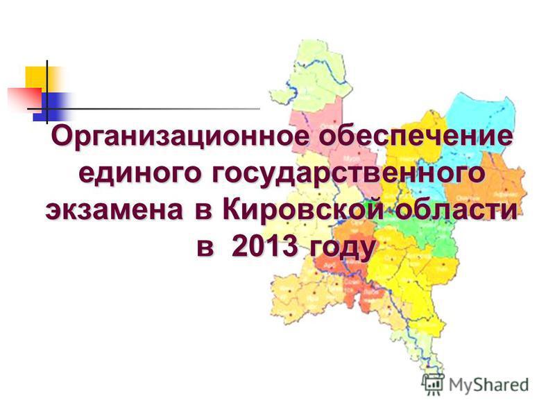 Организационное обеспечение единого государственного экзамена в Кировской области в 2013 году