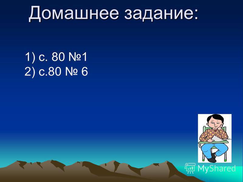 Домашнее задание: 1) с. 80 1 2) с.80 6