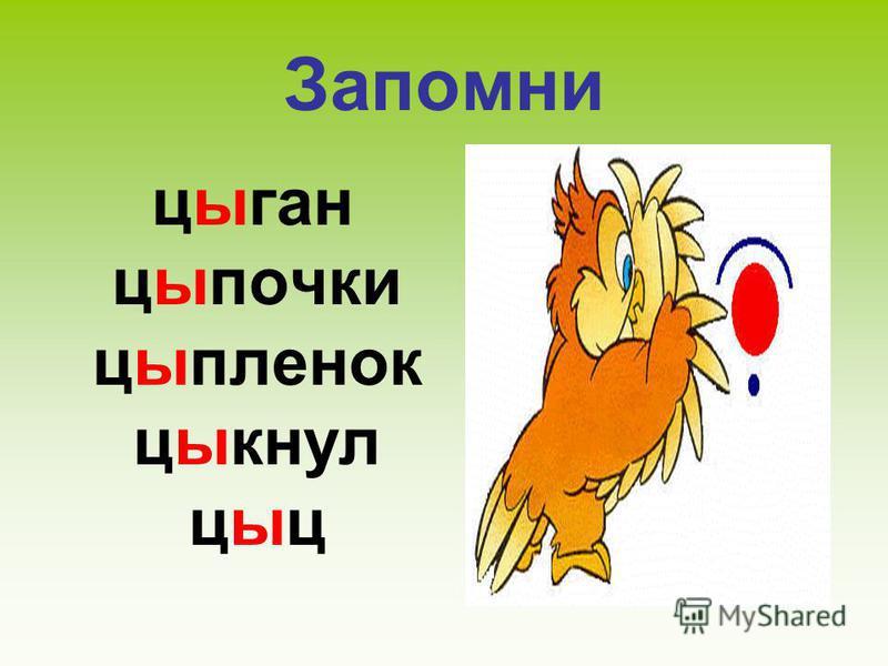 Запомни цыган цыпочки цыпленок цыкнул цыц