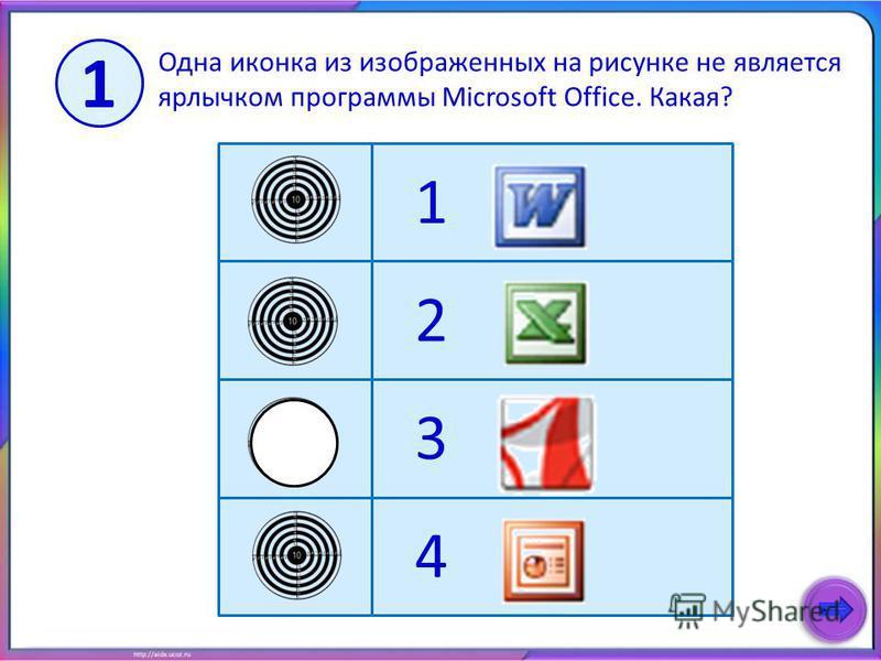Одна иконка из изображенных на рисунке не является ярлычком прокраммы Microsoft Office. Какая? 1 3 2 4 1