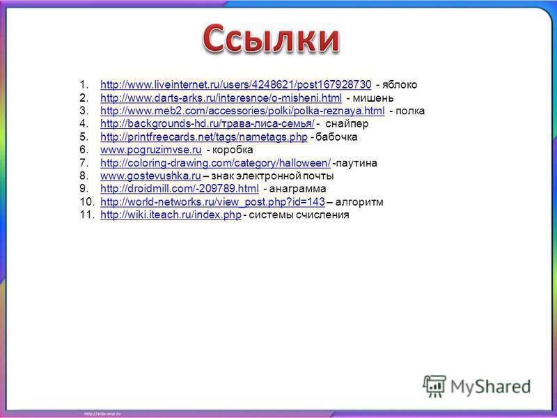 1.http://www.liveinternet.ru/users/4248621/post167928730 - яблокоhttp://www.liveinternet.ru/users/4248621/post167928730 2.http://www.darts-arks.ru/interesnoe/o-misheni.html - мишеньhttp://www.darts-arks.ru/interesnoe/o-misheni.html 3.http://www.meb2.