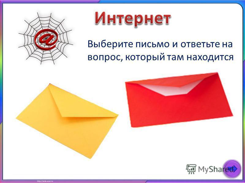 Выберите письмо и ответьте на вопрос, который там находится