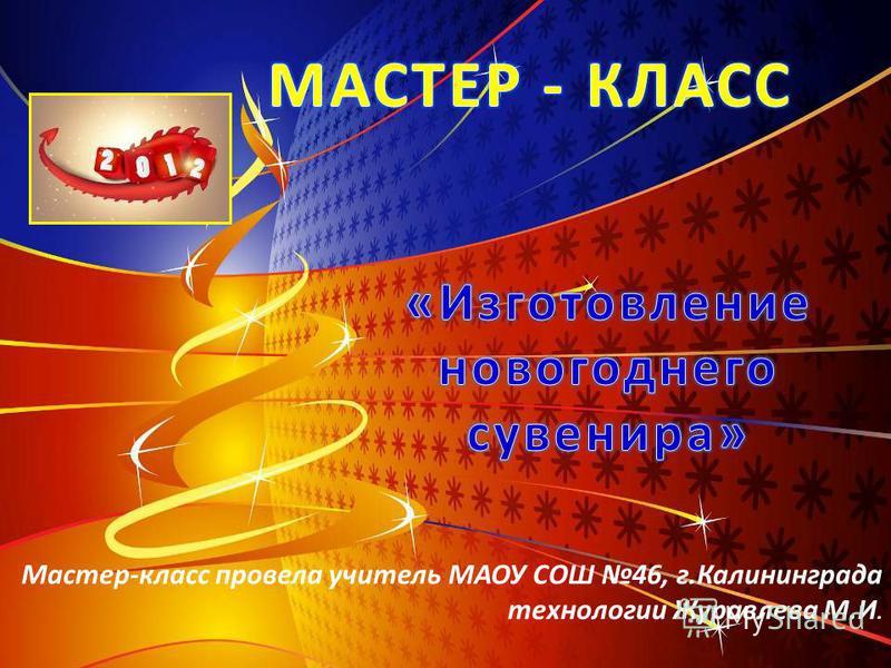 Мастер-класс провела учитель МАОУ СОШ 46, г.Калининграда технологии Журавлева М.И.