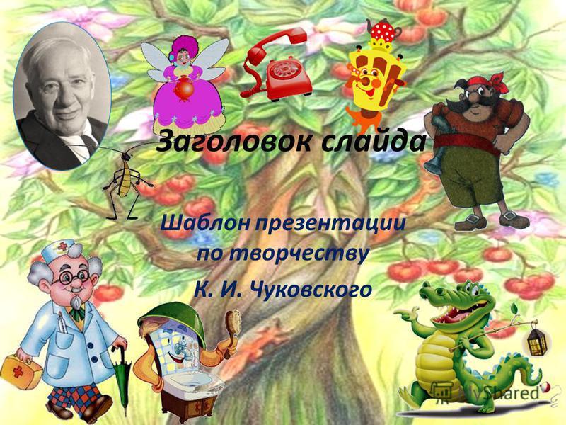Заголовок слайда Шаблон презентации по творчеству К. И. Чуковского