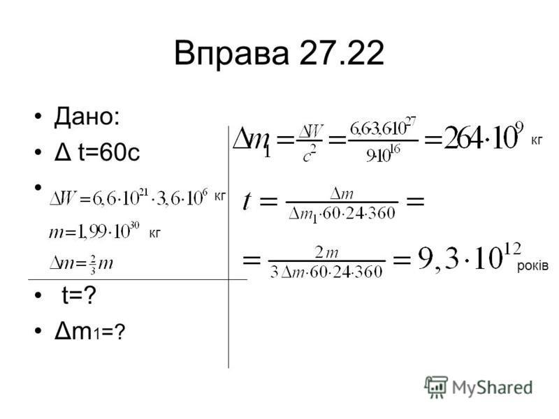 Вправа 27.22 Дано: Δ t=60c t=? Δm 1 =? кг років