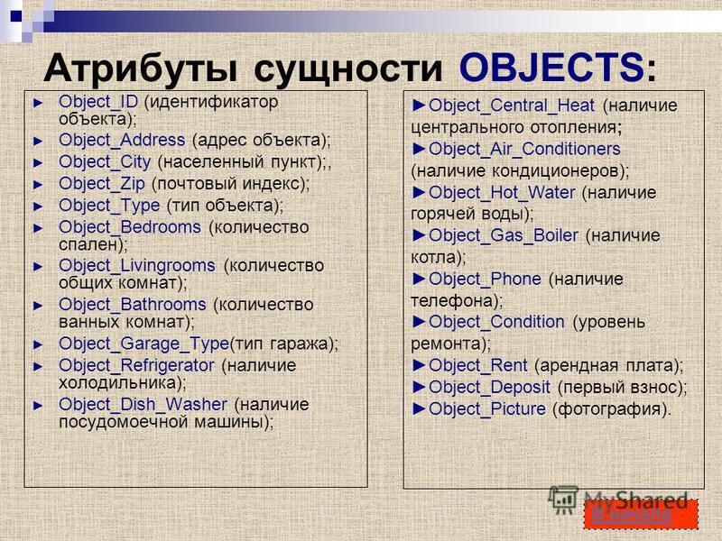 14 Атрибуты сущности OBJECTS: Object_ID (идентификатор объекта); Object_Address (адрес объекта); Object_City (населенный пункт);, Object_Zip (почтовый индекс); Object_Type (тип объекта); Object_Bedrooms (количество спален); Object_Livingrooms (количе