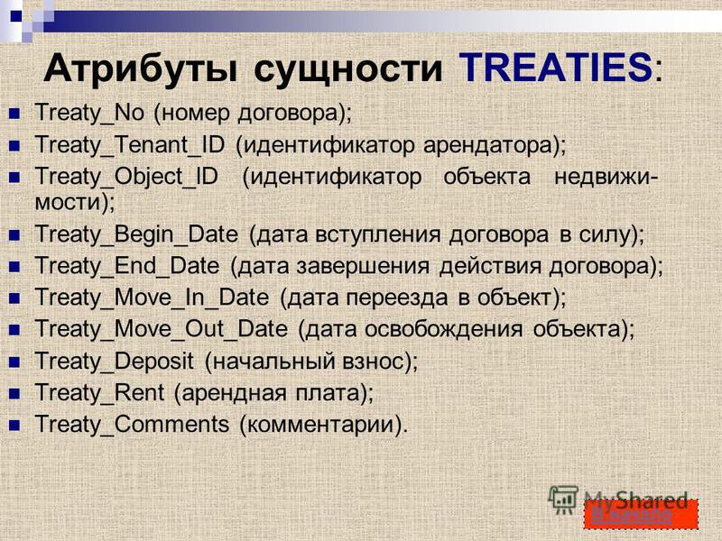 16 Атрибуты сущности TREATIES: Treaty_No (номер договора); Treaty_Tenant_ID (идентификатор арендатора); Treaty_Object_lD (идентификатор объекта недвижи мости); Treaty_Begin_Date (дата вступления договора в силу); Treaty_End_Date (дата завершения дей