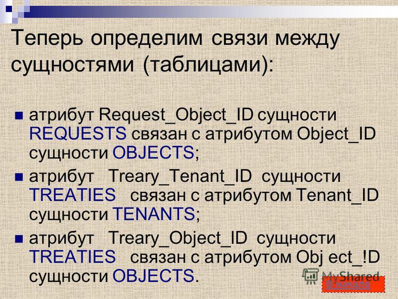 18 Теперь определим связи между сущностями (таблицами): атрибут Request_Object_ID сущности REQUESTS связан с атрибутом Object_ID сущности OBJECTS; атрибут Treary_Tenant_ID сущности TREATIES связан с атрибутом Tenant_ID сущности TENANTS; атрибут Trear