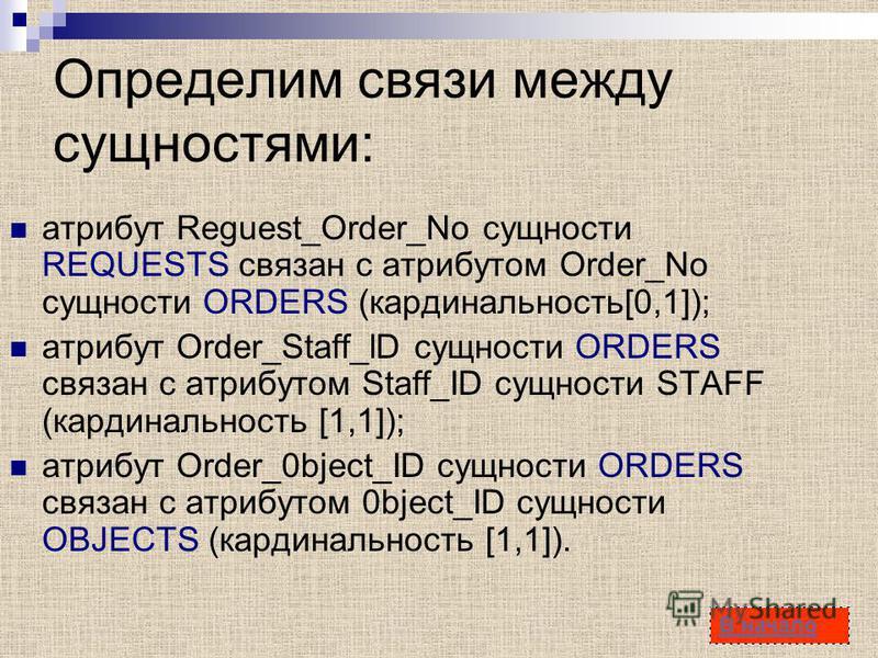 38 Определим связи между сущностями: атрибут Reguest_Order_No сущности REQUESTS связан с атрибутом Order_No сущности ORDERS (кардинальность[0,1]); атрибут Order_Staff_lD сущности ORDERS связан с атрибутом Staff_ID сущности STAFF (кардинальность [1,1]