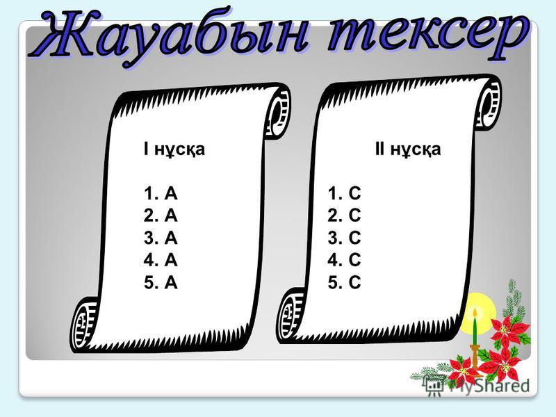 ІІ нұсқа 1.С 2.С 3.С 4.С 5.С І нұсқа 1.А 2.А 3.А 4.А 5.А