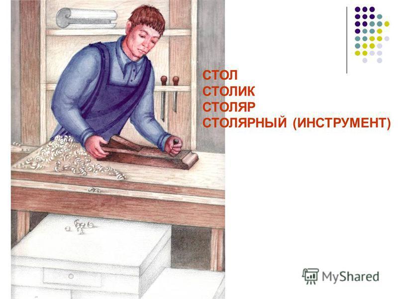 СТОЛ СТОЛИК СТОЛЯР СТОЛЯРНЫЙ (ИНСТРУМЕНТ)