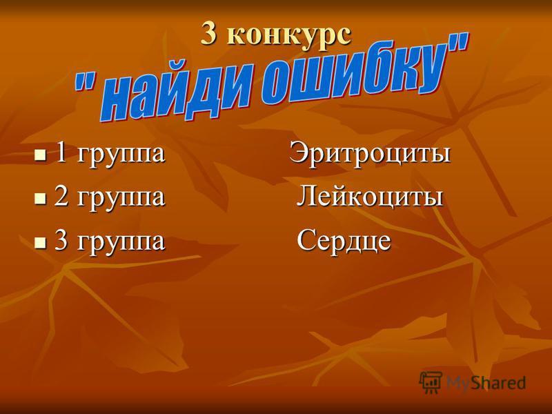 3 конкурс 1 группа Эритроциты 2 группа Лейкоциты 3 группа Сердце