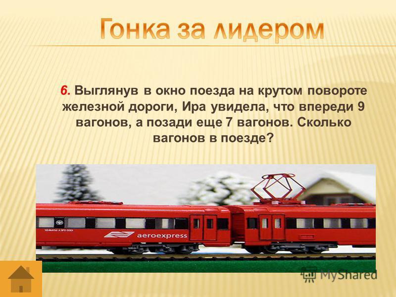 6. Выглянув в окно поезда на крутом повороте железной дороги, Ира увидела, что впереди 9 вагонов, а позади еще 7 вагонов. Сколько вагонов в поезде?