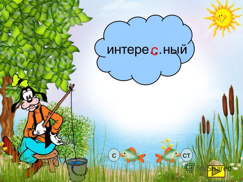 ст интере…най с