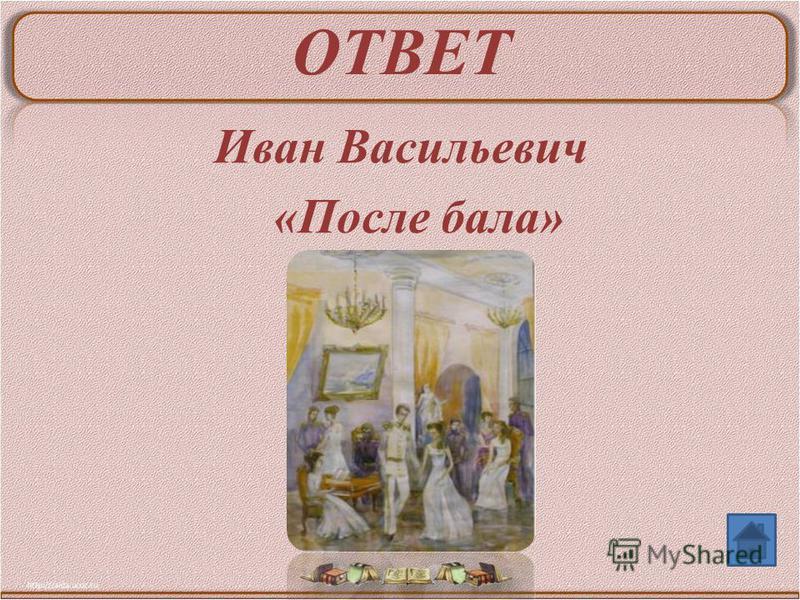 Иван Васильевич «После бала»