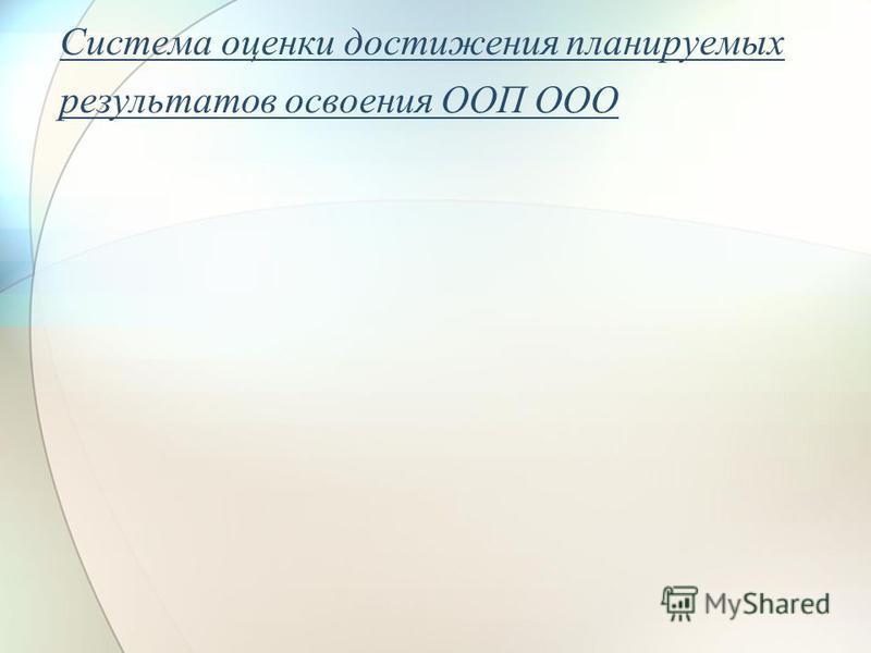 Система оценки достижения планируемых результатов освоения ООП ООО
