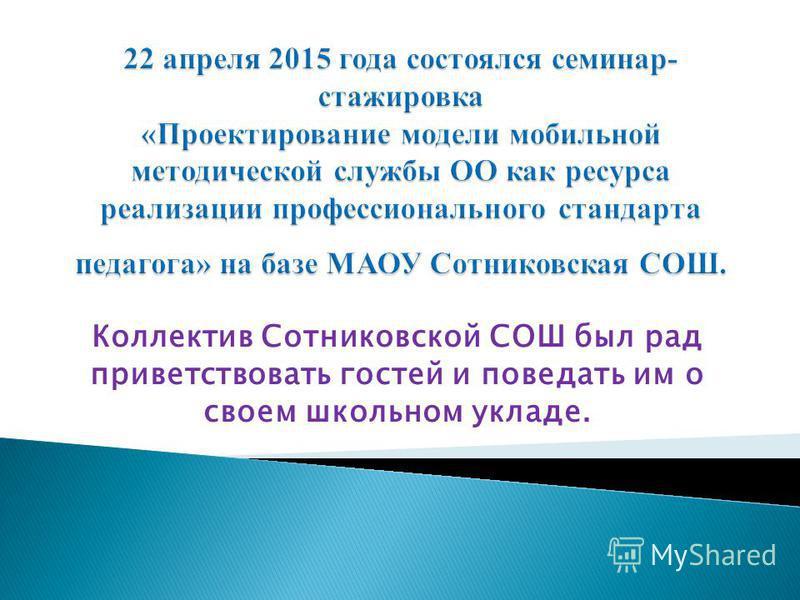 Коллектив Сотниковской СОШ был рад приветствовать гостей и поведать им о своем школьном укладе.